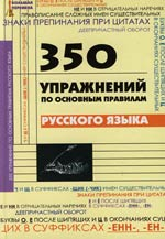 350 упражнений по основным правилам русского языка