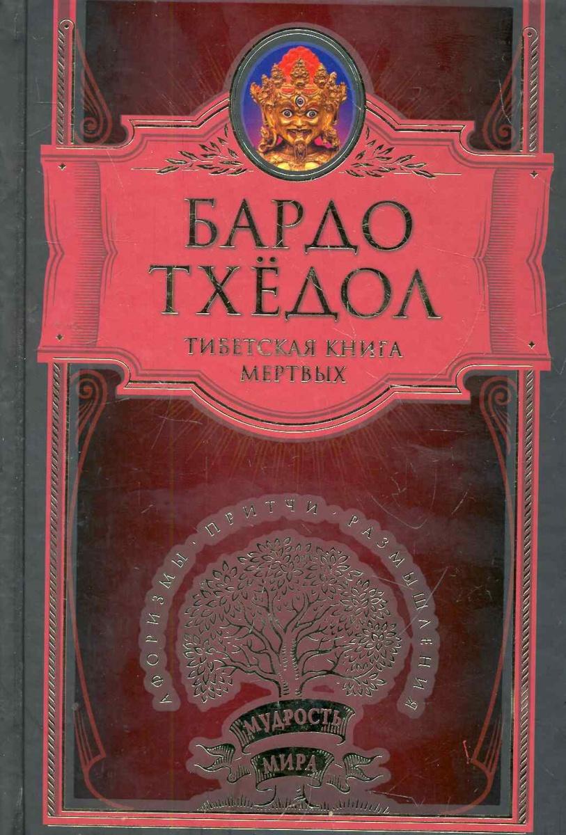 Тибетская книга мертвых Бардо Тхедол