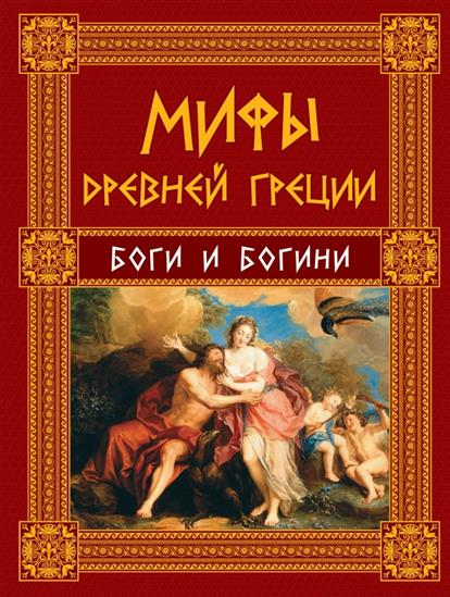 Кун Н. Мифы Древней Греции: Боги и богини ISBN: 9785699761258 цена