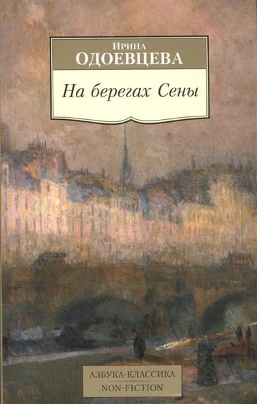 Одоевцева И. На берегах Сены