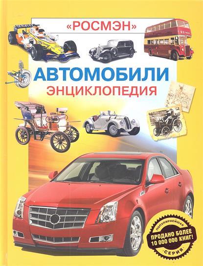 Автомобили. Энциклопедия
