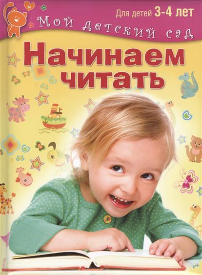 Гаврина С., Кутявина Н., Топоркова И. и др. Начинаем читать. Для детей 3-4 лет эксмо начинаем считать для детей 3 4 лет