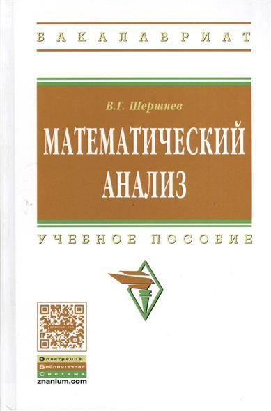 Шершнев В.: Математический анализ. Учебное пособие