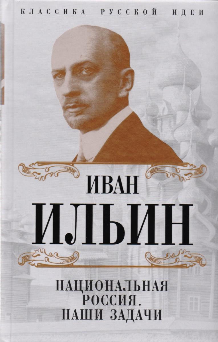 Ильин И. Национальная Россия. Наши задачи национальная россия наши задачи