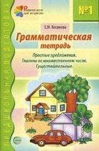 Грамматическая тетр. №1 для занятий с дошк.
