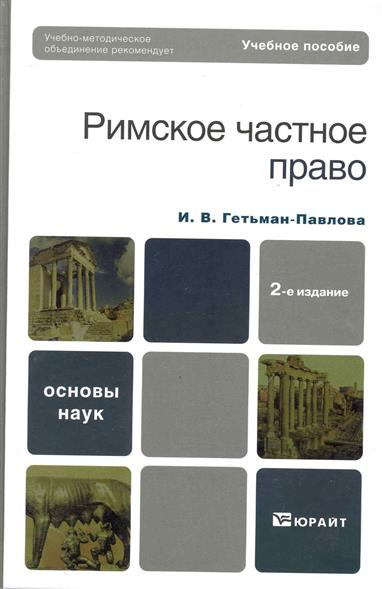 Римское частное право Учеб. пос.