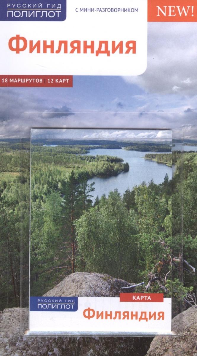Роде Р. Финляндия. С мини-разговорником. 18 маршрутов. 12 карт (+карта) финляндия карта автодорог