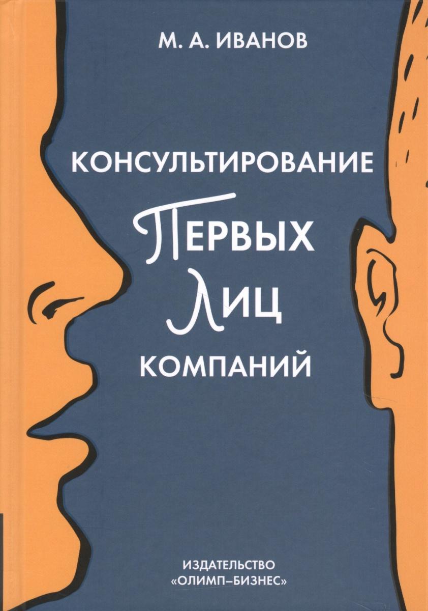 Иванов М. Консультирование первых лиц компаний