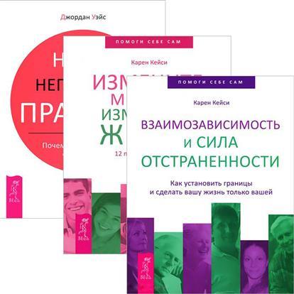 Взаимозависимость + Измените мысли + Наши негласные правила (комплект из 3 книг) серия из истории отечественной философской мысли комплект из 29 книг