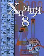Химия 8 кл Учебник