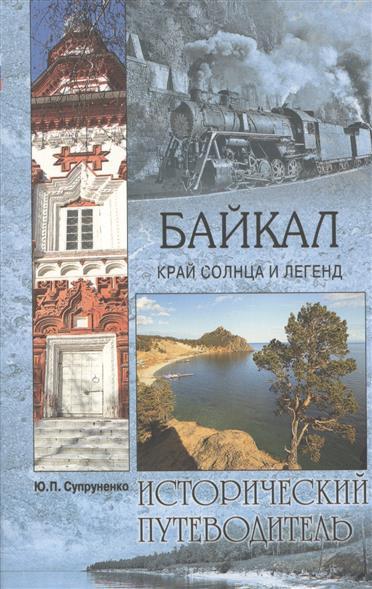 Супруненко Ю. Байкал. Край солнца и легенд