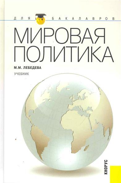 Мировая политика Учебник