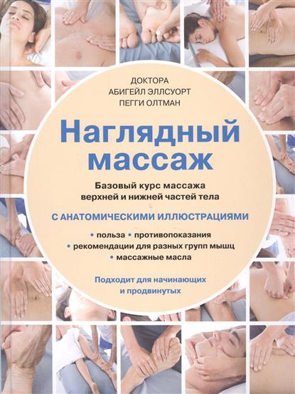 Наглядный массаж. Базовый курс массажа верхней и нижней частей тела. С анатомическими иллюстрациями