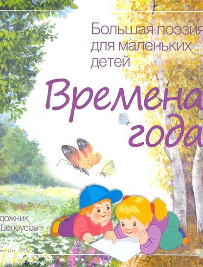 Белоусов В. (худ.) Большая поэзия для маленьких детей Времена года