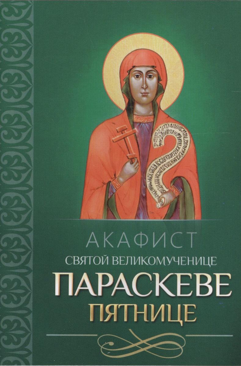 Плюснин А. (ред.) Акафист святой великомученице Параскеве Пятнице