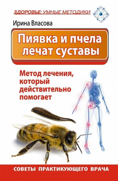 Власова И. Пиявка и пчела лечат суставы. Метод лечения, который действительно помогает. советы практикующего врача prikaz i i strelkova