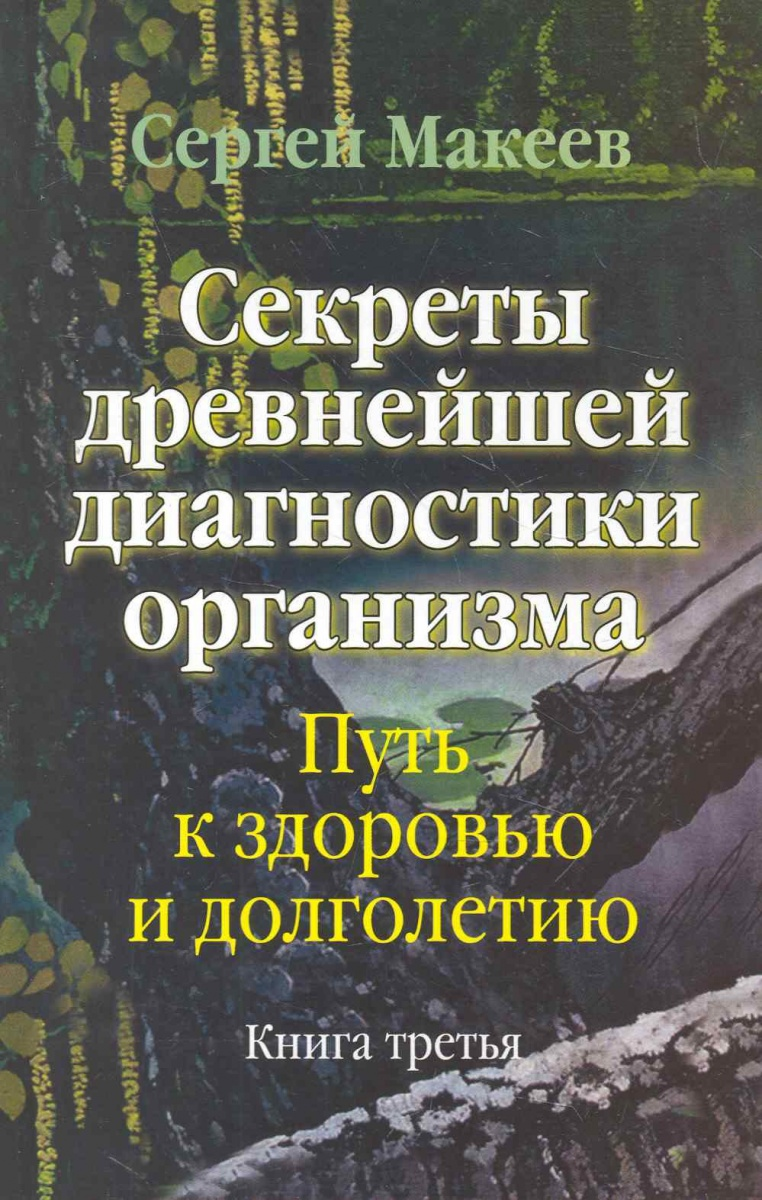 Секреты древнейшей диагностики организма Кн.3
