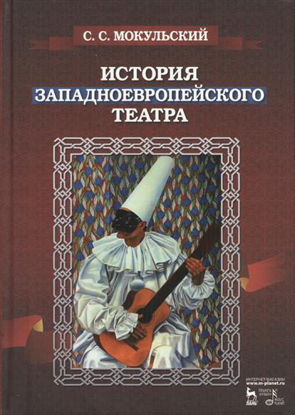 История западноевропейского театра. Издание второе, исправленное
