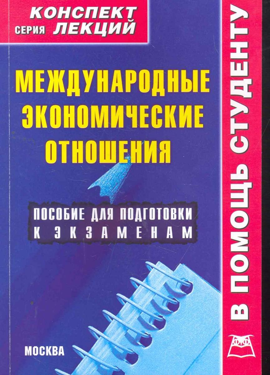 Иванов А. Международные экономические отношения Конспект лекций ISBN: 9785384004288