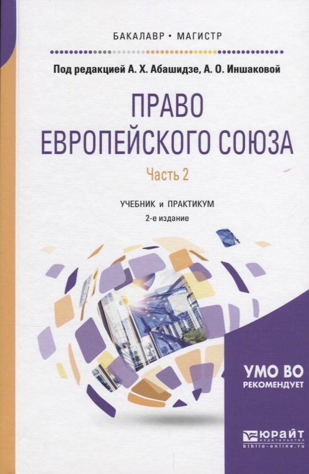 Абашидзе А., Иншакова А. (ред.) Право Европейского союза. Часть 2. Учебник и практикум