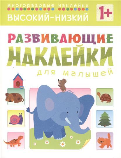 Вилюнова В. (ред.) Развивающие наклейки для малышей. Высокий - низкий обучающая книга мозаика синтез развивающие наклейки для малышей один много мс10355