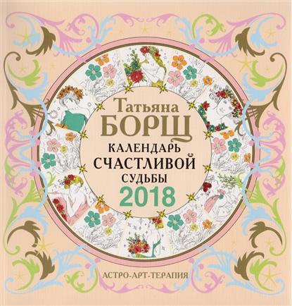 Календарь счастливой судьбы с заданиями на 2018