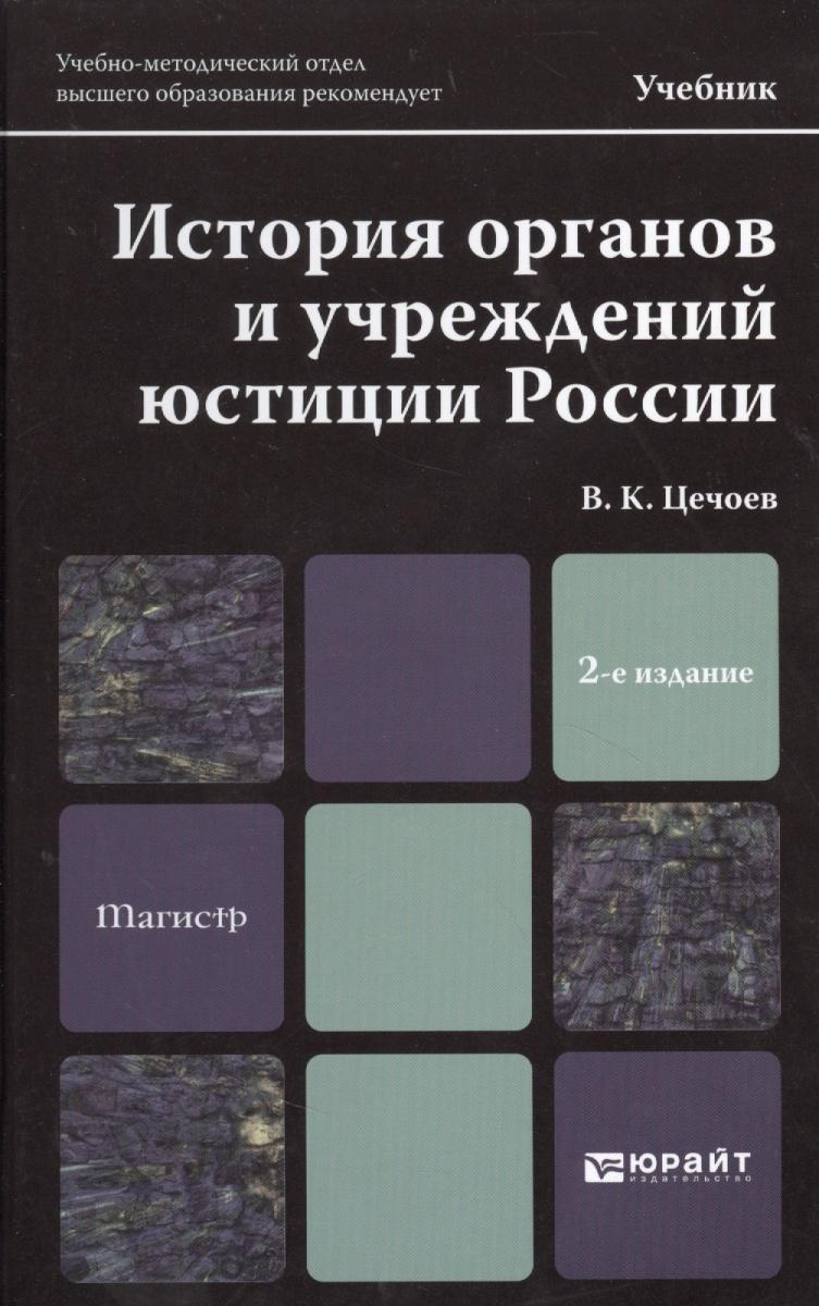 История органов и учреждений юстиции России. Учебник для магистров