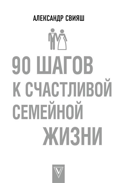 Свияш А. 90 шагов к счастливой семейной жизни календарь счастливой жизни александра литвина