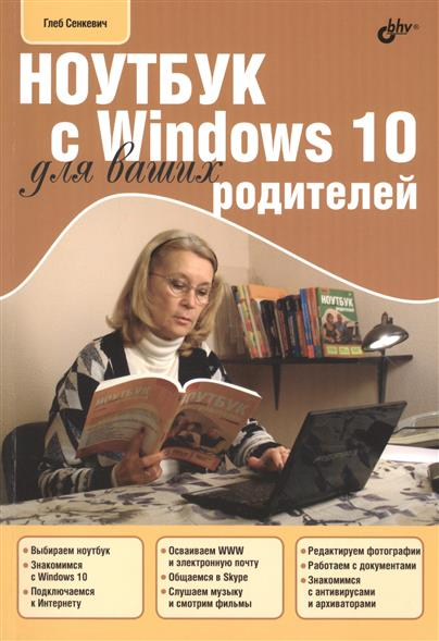 Сенкевич Г. Ноутбук с Windows 10 для ваших родителей ноутбук и windows 7