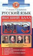 ЕГЭ. Русский язык. Самостоятельная подготовка к ЕГЭ