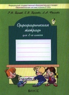 Орфографическая тетрадь для 2-го класса