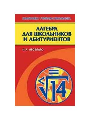 Алгебра для шк. и абитур.