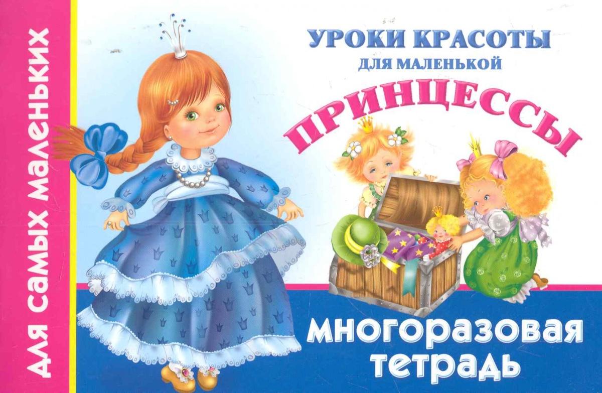 Уроки красоты для маленькой принцессы дневничок маленькой принцессы