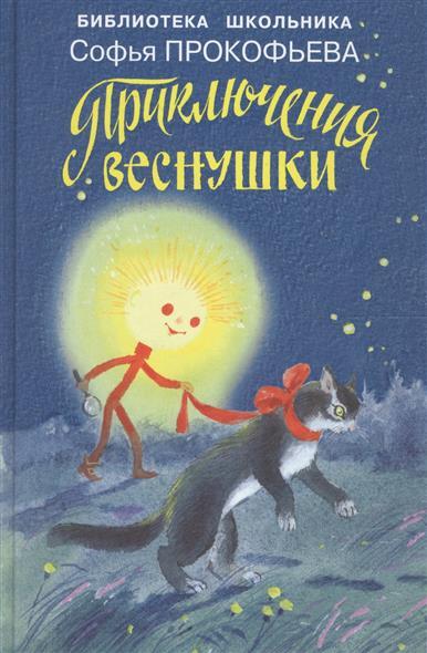 Прокофьева С. Приключения веснушки прокофьева с л неизвестный с хвостом