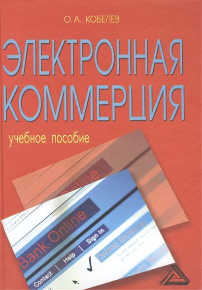 Электронная коммерция. Учебное пособие. 4-е издание
