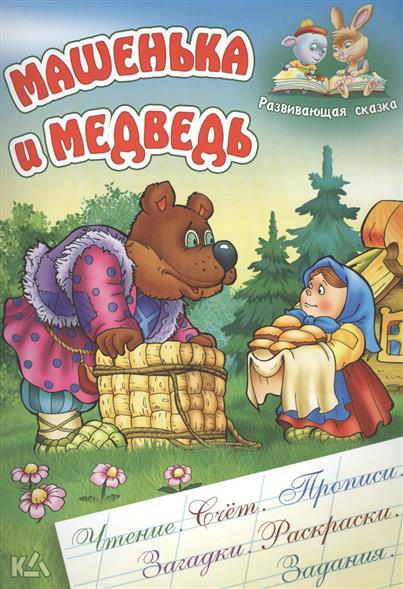 Кузьмина Т. (ред.) Машенька и медведь. Русская народная сказка