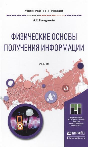 Гольдштейн А. Физические основы получения информации. Учебник для прикладного бакалавриата ISBN: 9785991665292 гольдштейн ной