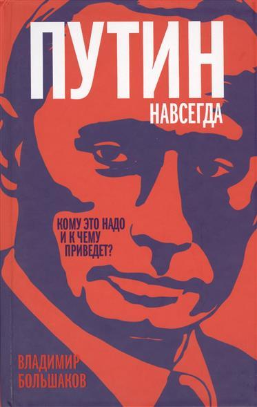 Путин навсегда. Кому это надо и к чему приведет?