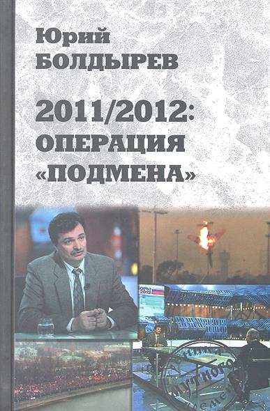 2011/2012: Операция
