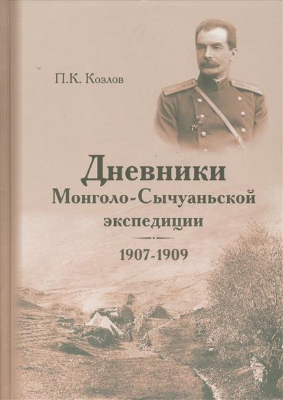 Дневники Монголо-Сычуаньской экспедиции. 1907-1909