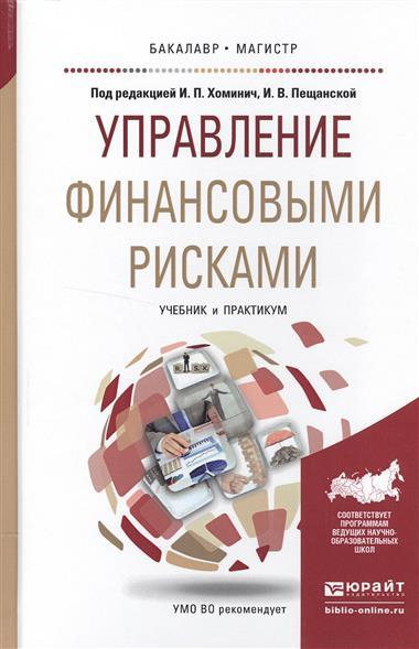 Управление финансовыми рисками. Учебник и практикум для бакалавриата и магистратуры