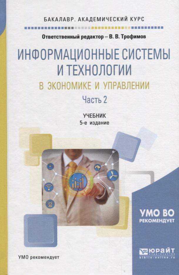 Трофимов В. (ред.) Информационные системы и технологии в экономике и управлении. В 2 частях. Часть 2. Учебник для академического бакалавриата информационные ресурсы и технологии в экономике