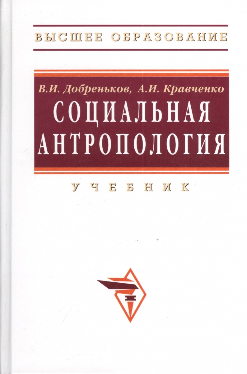 Добреньков В., КравченкоВ. Социальная антропология. Учебник кольца