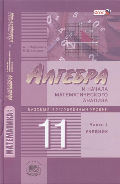 Мордкович А., Семенов П. Алгебра и начала математического анализа. 11 класс. В двух частях. Часть 1. Учебник для учащихся общеобразовательных учреждений. Базовый и углубленный уровни. 3-е издание, стереотипное (комплект из 2 книг)