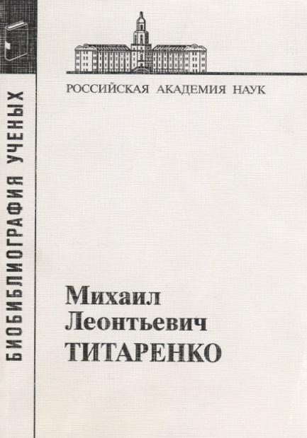 Михаил Леонтьевич Титаренко