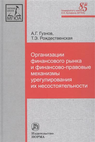 Гузнов А., Рождественская Т. Организации финансового рынка и финансово-правовые механизмы урегулирования их несостоятельности