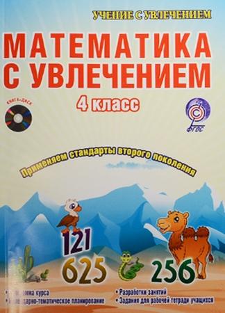 Математика с увлечением. 4 класс. Интегрированный образовательный курс (+CD)