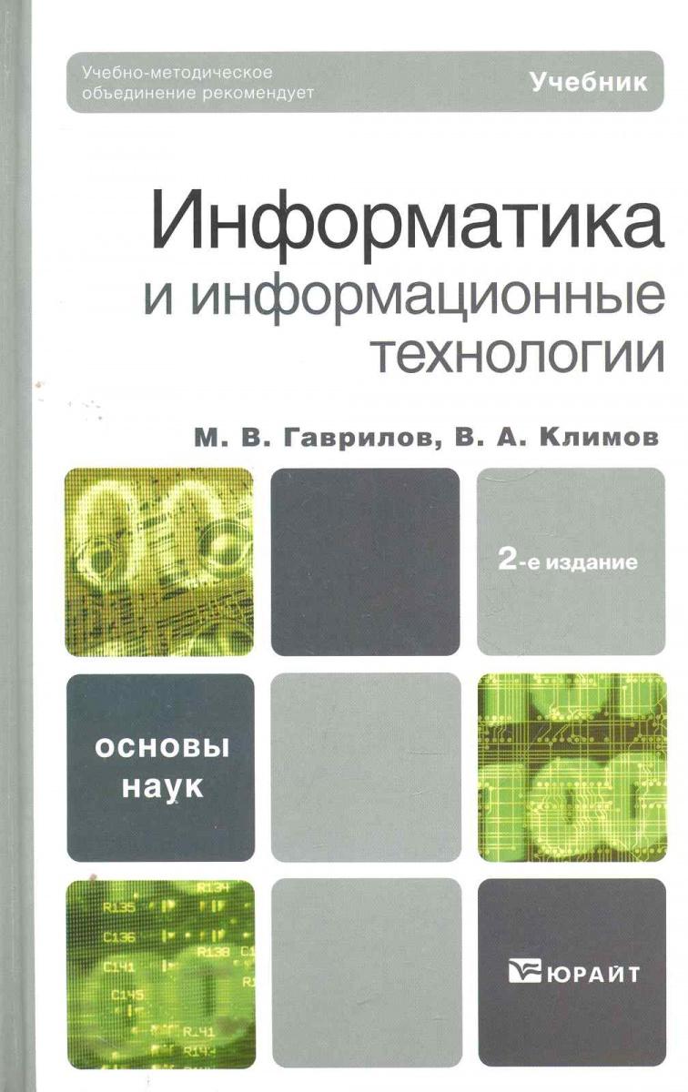 Информатика и информационные технологии Учеб.