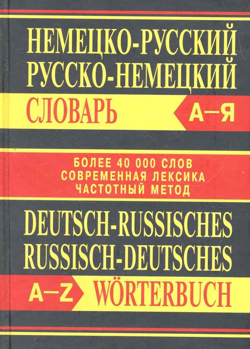 Маркин Н. (ред.) Немецко-русский русско-немецкий словарь ISBN: 9785408010745