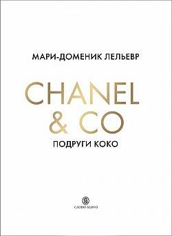 Лельевр М.-Д. Chanel & Co. Подруги Коко. Замечательные женщины в жизни великой Мадемуазель chanel 42 43